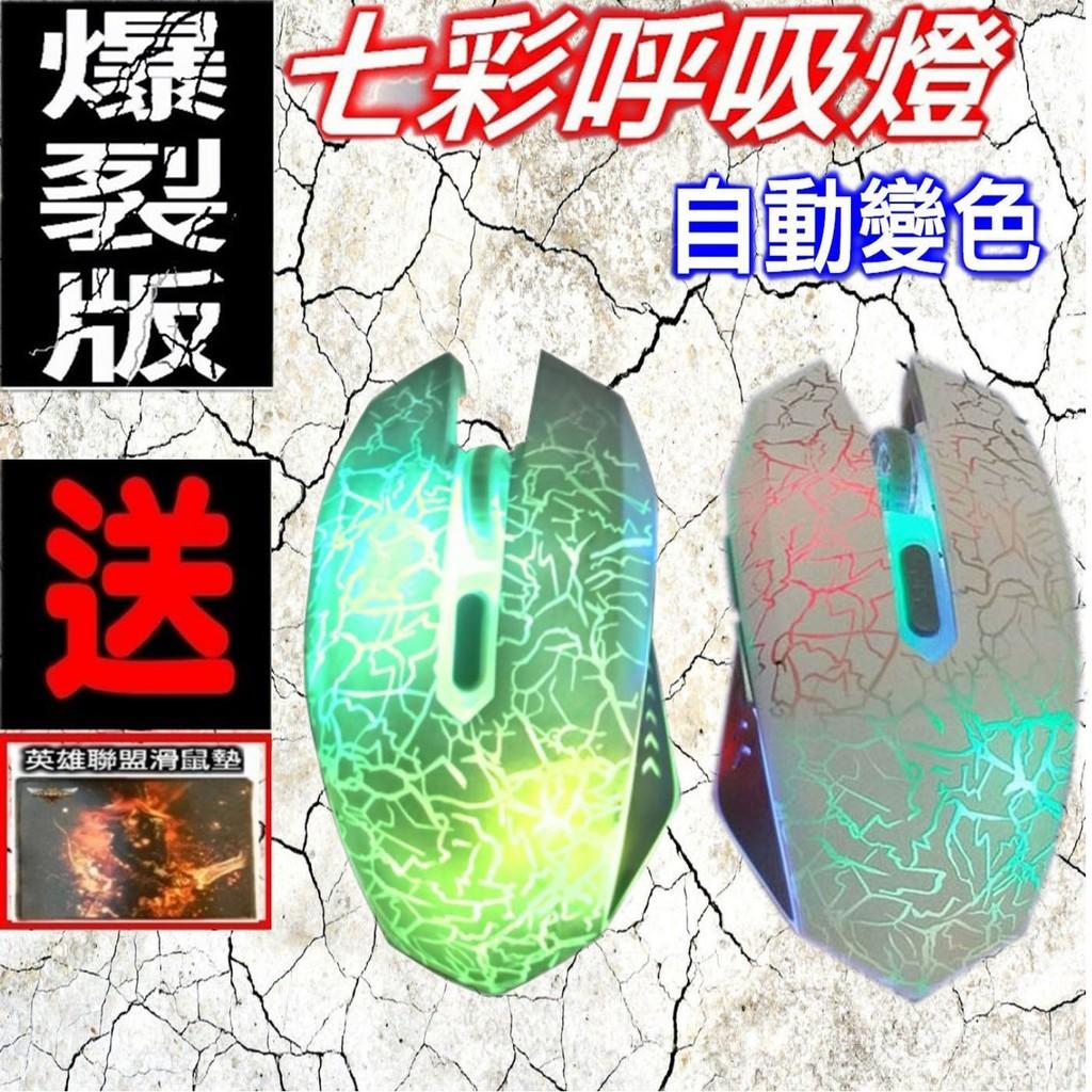 ~買一就送四大好禮~英雄聯盟滑鼠墊電競耳機電競滑鼠電腦耳機遊戲耳機鍵盤重低音喇叭耳機滑鼠耳
