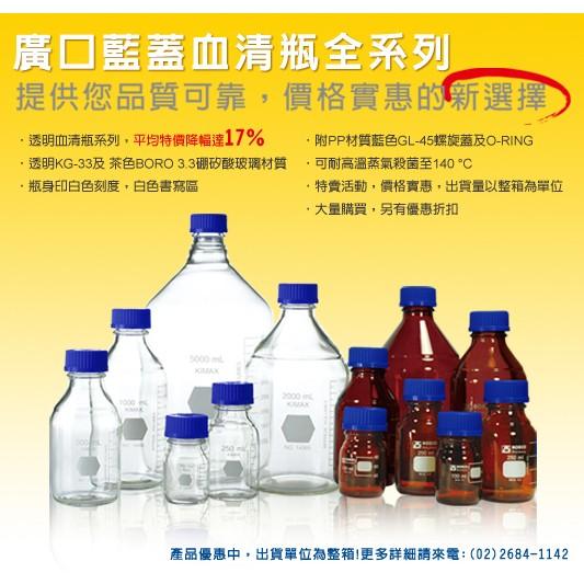 下殺透明廣口藍蓋血清瓶美國KIMBLE 100 、250 、500 、1000 、2000