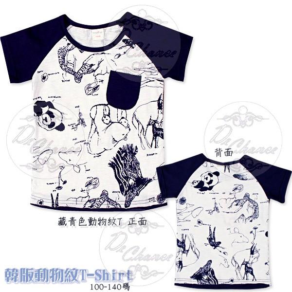 DeChance  夏款純棉 男童動物紋拉克蘭T 恤兒童Tshirt 100 140 藏青