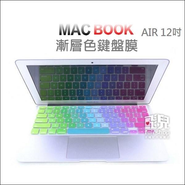 【飛兒】漸層色鍵盤膜MacBook Air 12 吋2016 Pro 13 吋A1708
