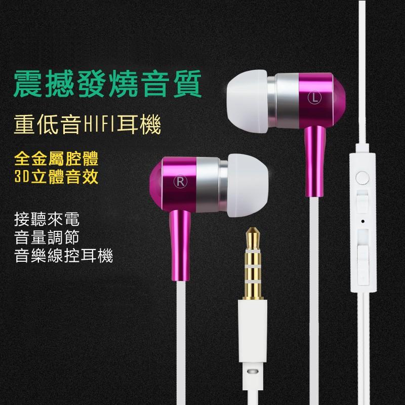 入耳式耳機Mic 線控耳機可接聽來電話金屬電鍍 耳機線重低音HIFI 立體聲iPhone