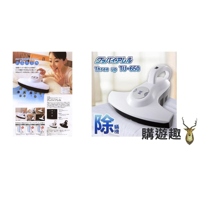 購遊趣 OSAKA .充電式掃除機THREEUP TU 650 拍打吸引UV 滅菌之吸塵器