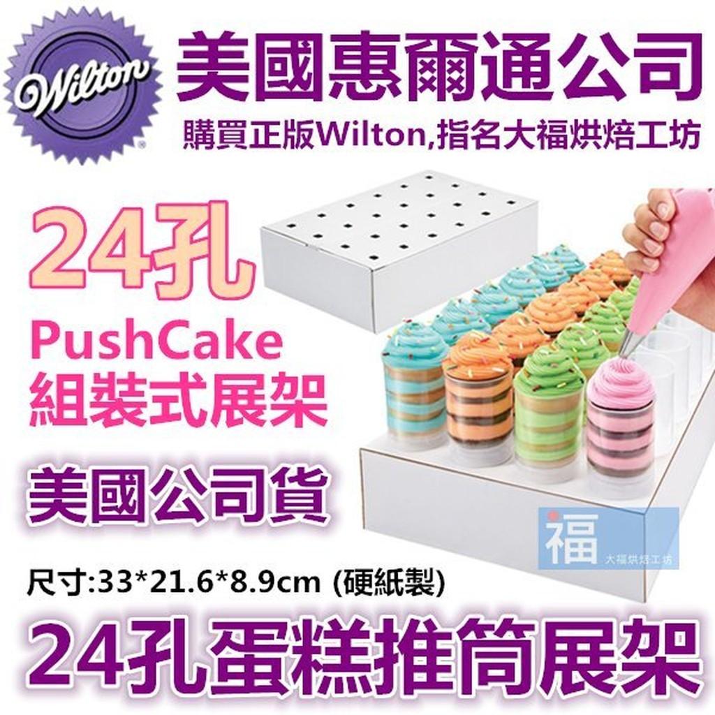 Wilton ~24 孔推筒架~Push cake 推推樂蛋糕推筒架子蛋糕推推棒pushc