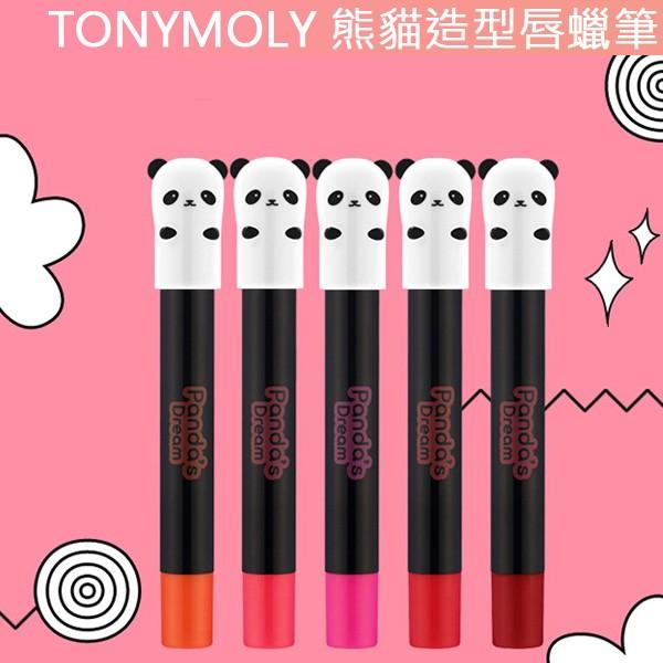 ◆首爾美妝連線◆韓國TONYMOLY 熊貓 唇蠟筆1 5g 可愛熊貓光澤唇蠟筆熊貓唇彩潤澤