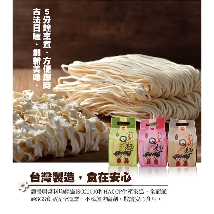 小夫妻Q 麵油蔥香椒麻辣沙茶蠔油4 種口味乾拌麵4 入袋