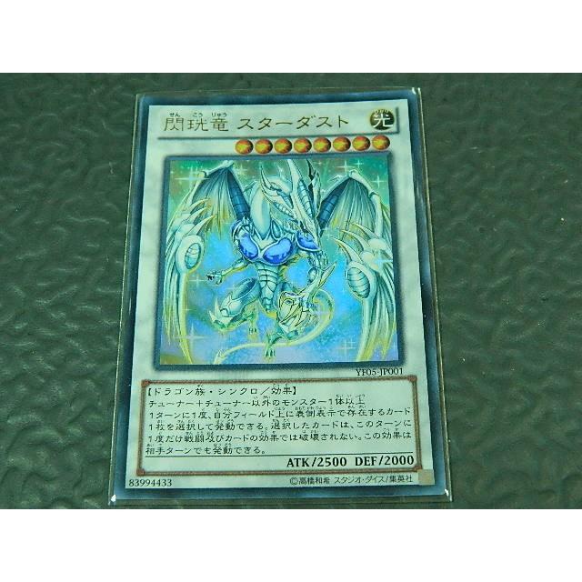 日文版遊戲王閃珖龍星塵金亮YF05 JP001 美品單卡不含書