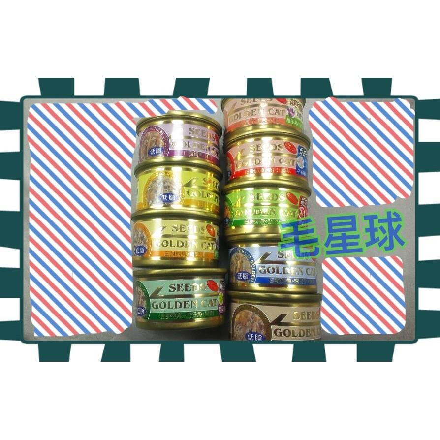 ~毛星球~~聖萊西Seeds 惜時特級機能白肉黃金貓罐,特級金罐~九種口味85g 一罐21