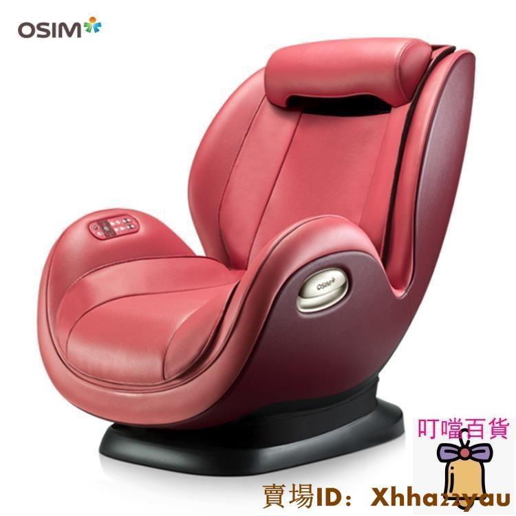 【現貨】按摩椅 OSIM/傲勝OS-862 迷你天王椅 沙發椅 自動小戶型家用 迷你按摩椅 夏季上新 快速出貨
