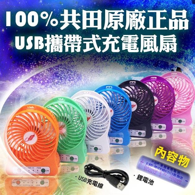 ~2016 新包裝七色~ 正品芭蕉扇附充電電池USB 風扇迷你風扇電風扇小風扇共田F95b