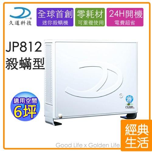 ~換季除顢~久道免耗材空氣淨化機空氣清淨機J POWER 812 JP812 除螨型