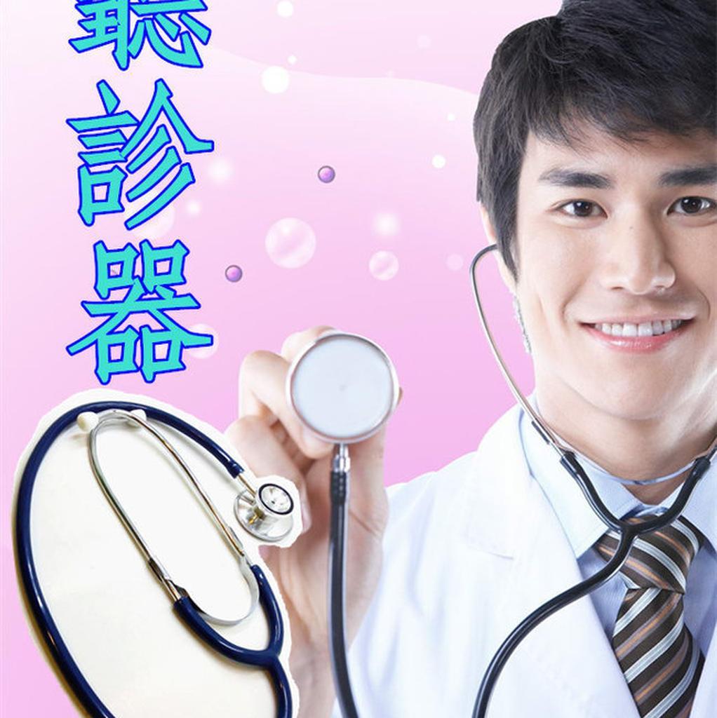 寶藍角色扮演醫生護士化妝舞會扮演角色卡漫角色扮演聽診器一般家庭用聽診器