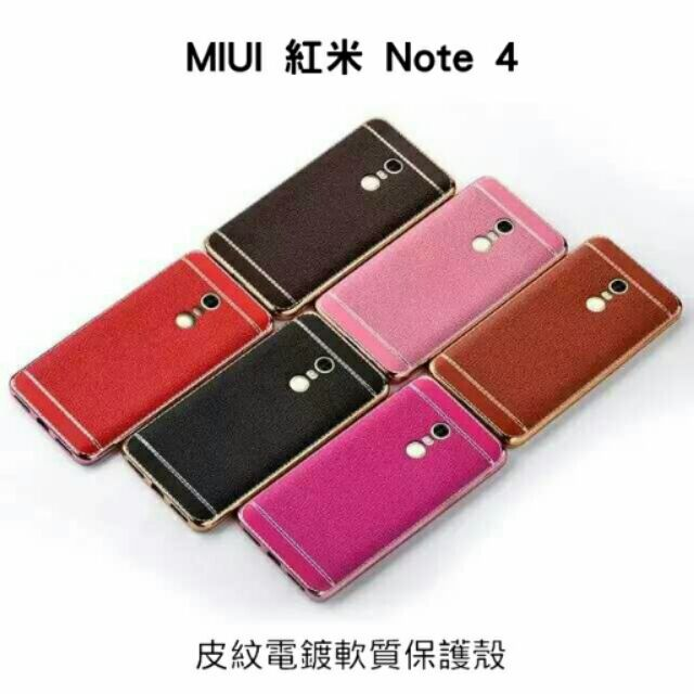 庫米MIUI 紅米Note4 皮紋電鍍軟質保護殼TPU 軟套保護套