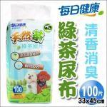 ~超取限2 包~每日健康天然茶綠茶尿布墊小100 入吸水力佳抗菌除臭寵物用尿布
