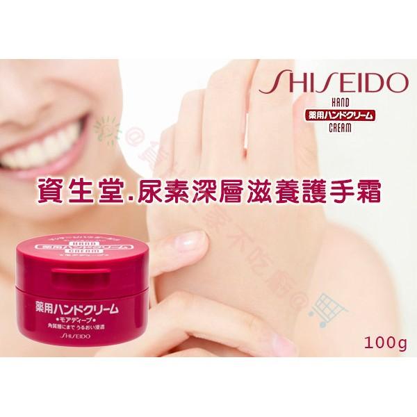 Shiseido 資生堂尿素護手霜手部保養軟化媽媽手緊實霜綿羊霜綿羊油乾裂乳霜羊奶凍修護潤