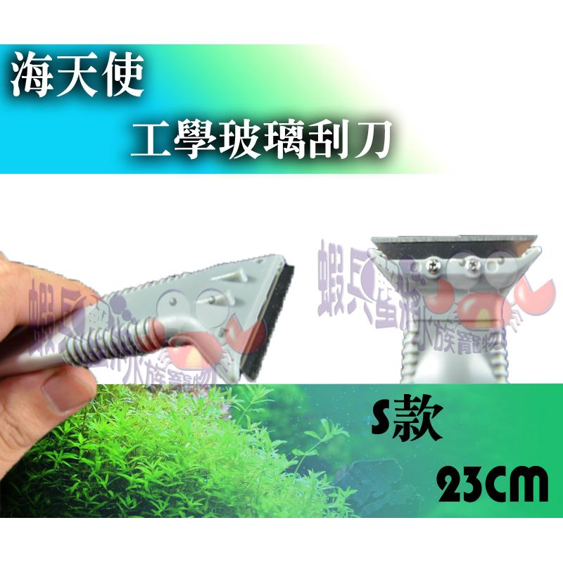 蝦兵蟹將~海天使~人體工學鋁合金玻璃刮刀S 款23cm ~清潔用品~清潔魚缸利器