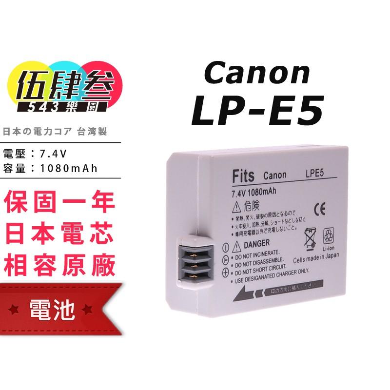 543 ~Canon LP E5 鋰電池EOS 450D 500D 1000D Kiss