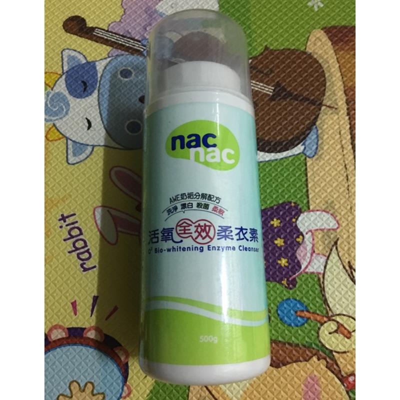 ~Nac nac 活氧全效柔衣素粉(罐裝500g ) ~洗淨漂白殺菌柔軟~效期至:2019