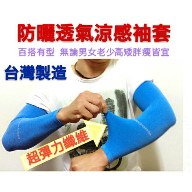 超彈力抗UV 冰涼感降溫防曬袖套出遊旅行 登山袖套手套 每雙