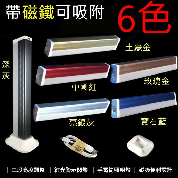攜帶式USB 充電LED 照明燈露營燈小夜燈警示燈~L03 ~工作燈手電筒夜間照明應急照明