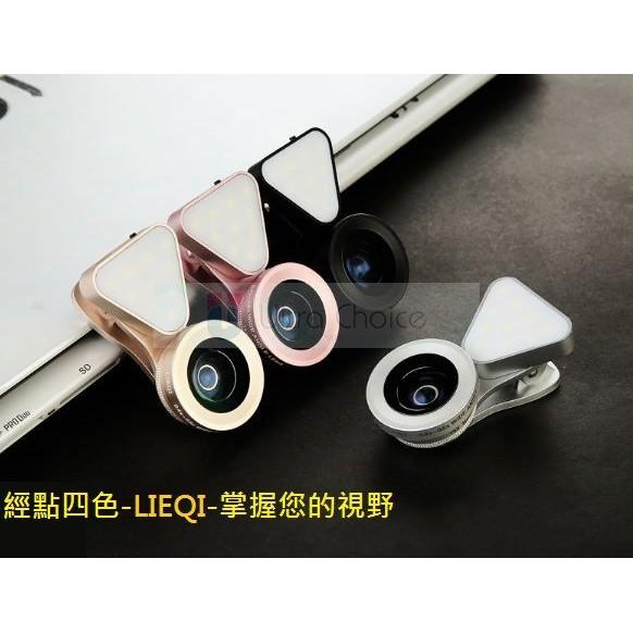 LIEQI 款正品三合一廣角鏡微距補光燈 神器美肌夾式鏡頭ipone