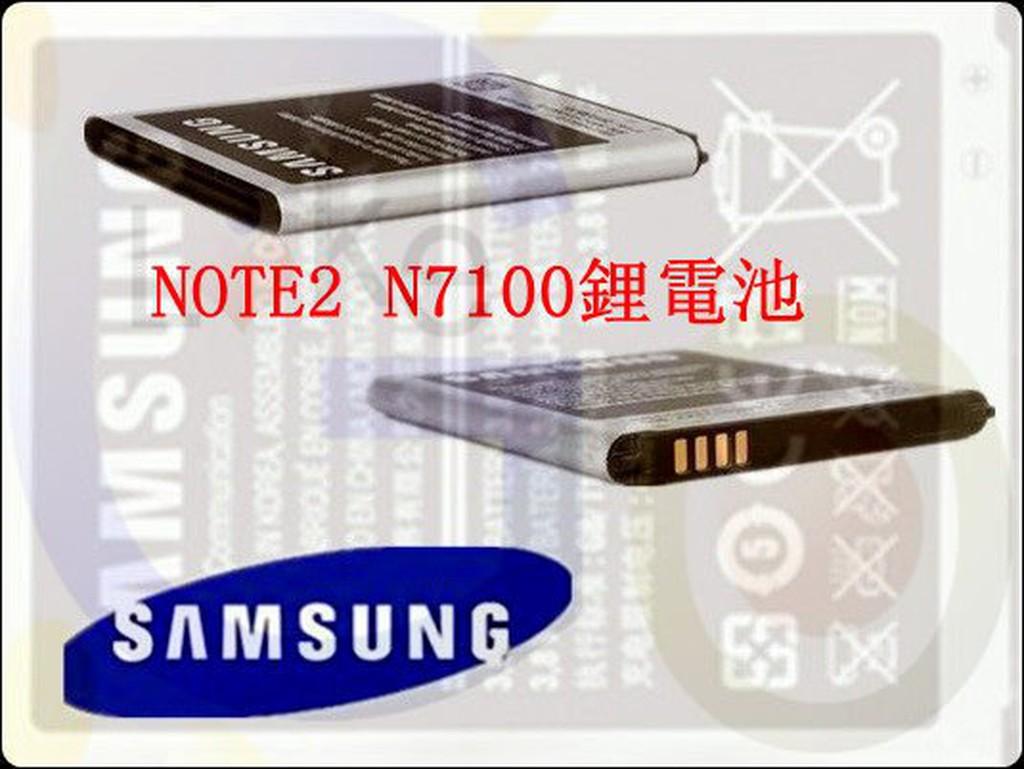 購滿意破盤Galaxy N7100 電池note2 鋰電池 手機 電池3100mah EB