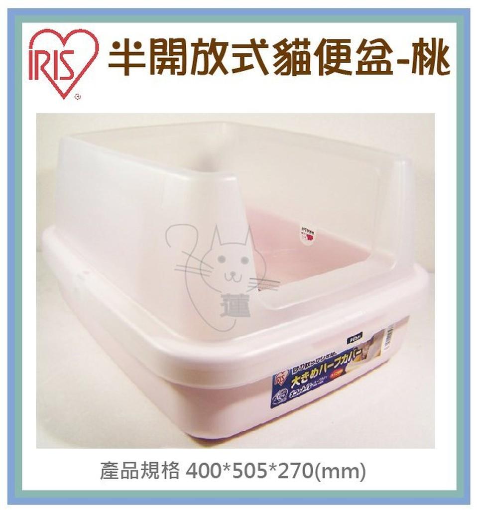 米寶寵舖IRIS 半開放式貓便盆桃粉紅色IR NA 400N 9 貓砂盆貓便盆
