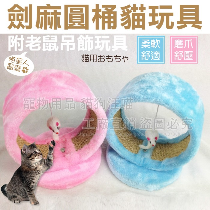 貓玩具劍麻圓桶老鼠吊飾貓玩具貓爬架貓抓板貓抓老鼠貓紓壓寵物用品貓窩貓床劍麻貓磨爪貓跳台寵物