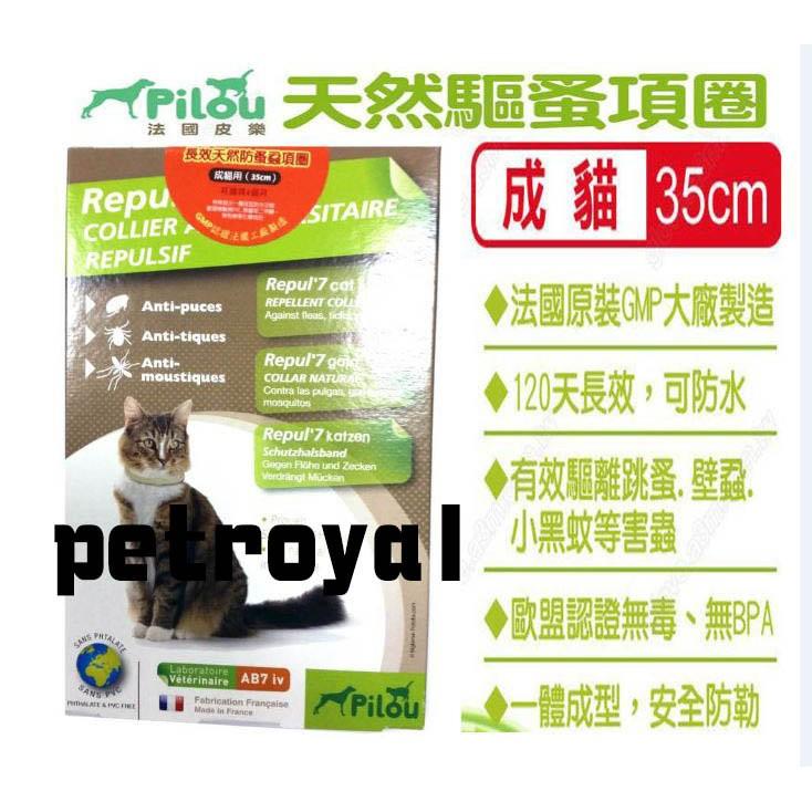 Petroyal Pilou 法國皮樂~120 天長效天然驅蚤項圈成貓用35cm ~防蚤圈