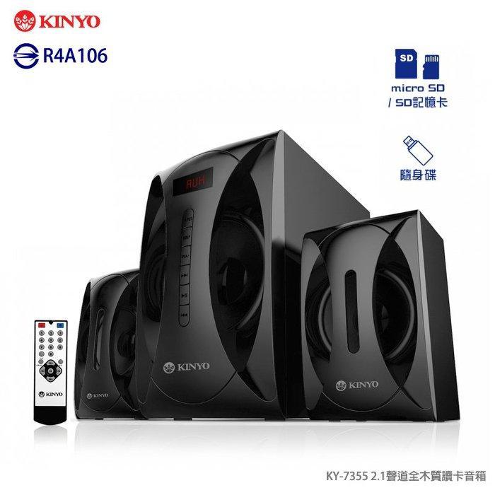 7 11 含稅KINYO 耐嘉KY 7355 木質讀卡音箱隨身碟播放遙控音響木箱音響MP3