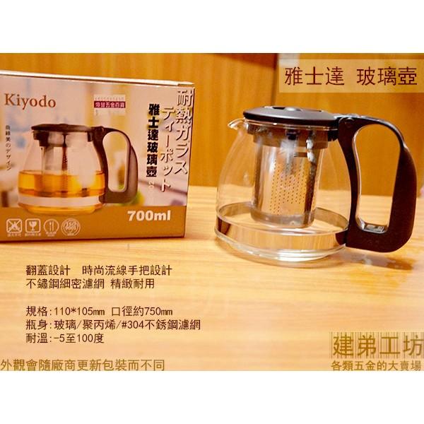 Kiyodo GL002 雅士達玻璃壺700cc 700ml 花茶壺泡茶壺開水壺耐熱壺咖啡