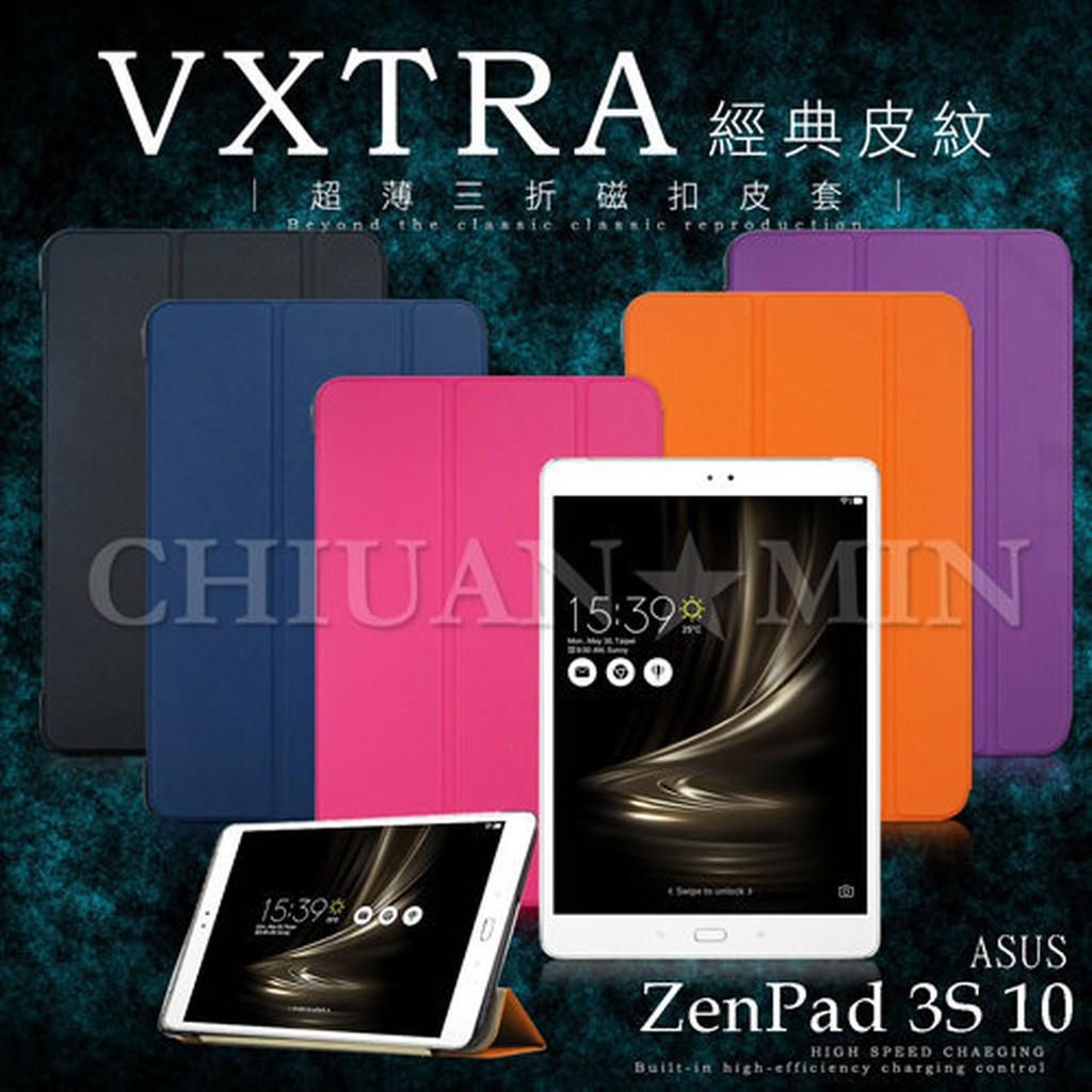 全民3C VXTRA ASUS ZenPad 3S 10 Z500M 9 7 吋 皮紋超薄