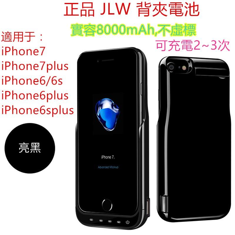 正品JLW 行動電源手機充電無線行動充背夾電池無線充電iPhone iPhone7 iPh