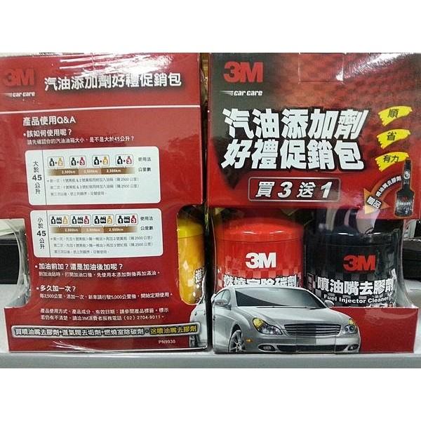 ~蝦皮3M ~3M 引擎添加劑 包3 1 省油大作戰極致動能in 起來起標價直