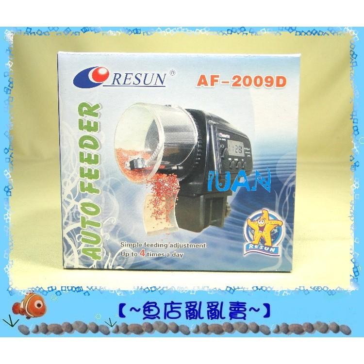 ~魚店亂亂賣~日生微電腦自動餵食器AF 2009D 迷你款LCD 數字顯示螢幕防潮 孔蓋