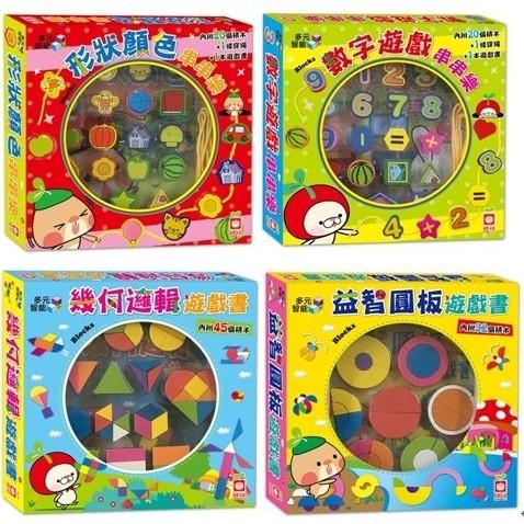 【幼福.多元智能積木遊戲套組:形狀顏色串串樂數字遊戲串串樂益智圓板遊戲書幾何邏輯遊戲書共4