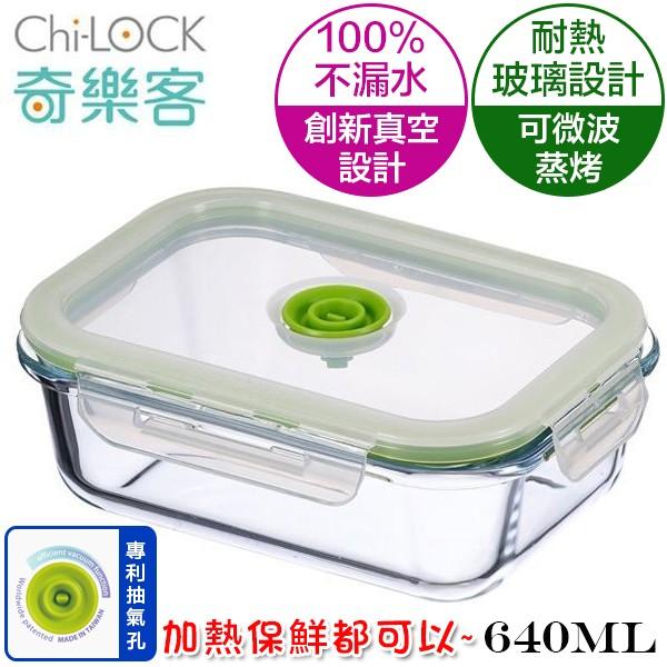 密封罐保鮮盒廚房收納~U0065 ~Chi LOCK 奇樂客耐熱玻璃真空保鮮盒640ML