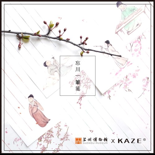 HTshop -蘇州博物館x KAZE 合作款忘川一筆箋鋼筆軟筆 迷你信紙