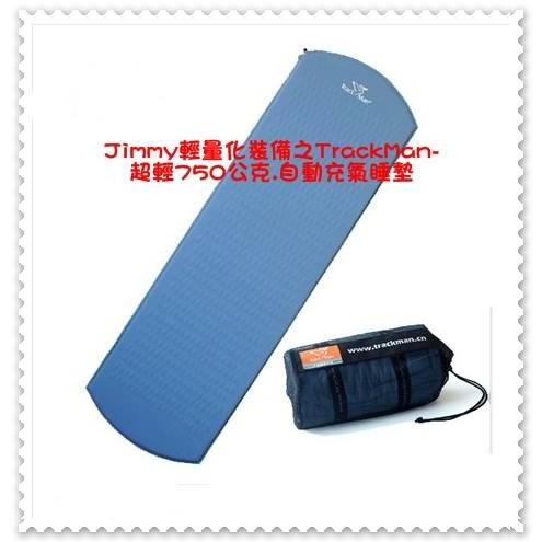 Jimmy 輕量化裝備之TrackMan TPU 貼合柔膚面料超輕750 公克自動充氣睡墊