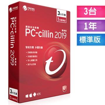 【傳說企業社】PC-cillin 2019 雲端版 一年三台標準盒裝