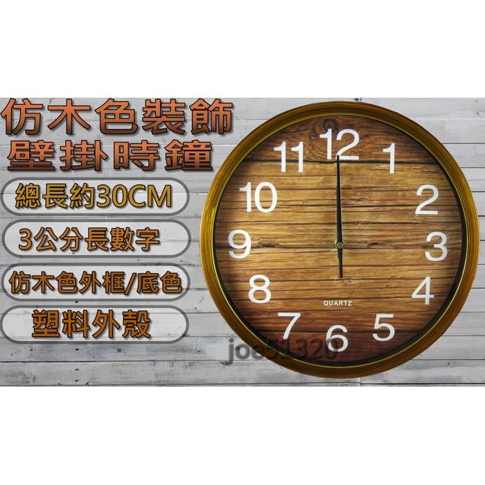 仿木色時鐘大數字掛鐘裝飾工業風仿舊壁掛仿木質餐廳文創木紋簡約~D5 ~
