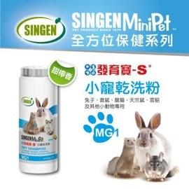 發育寶Haipet 小寵系列小動物乾洗粉100g 甜檸香MG1 兔子、倉鼠、龍貓、天竺鼠、