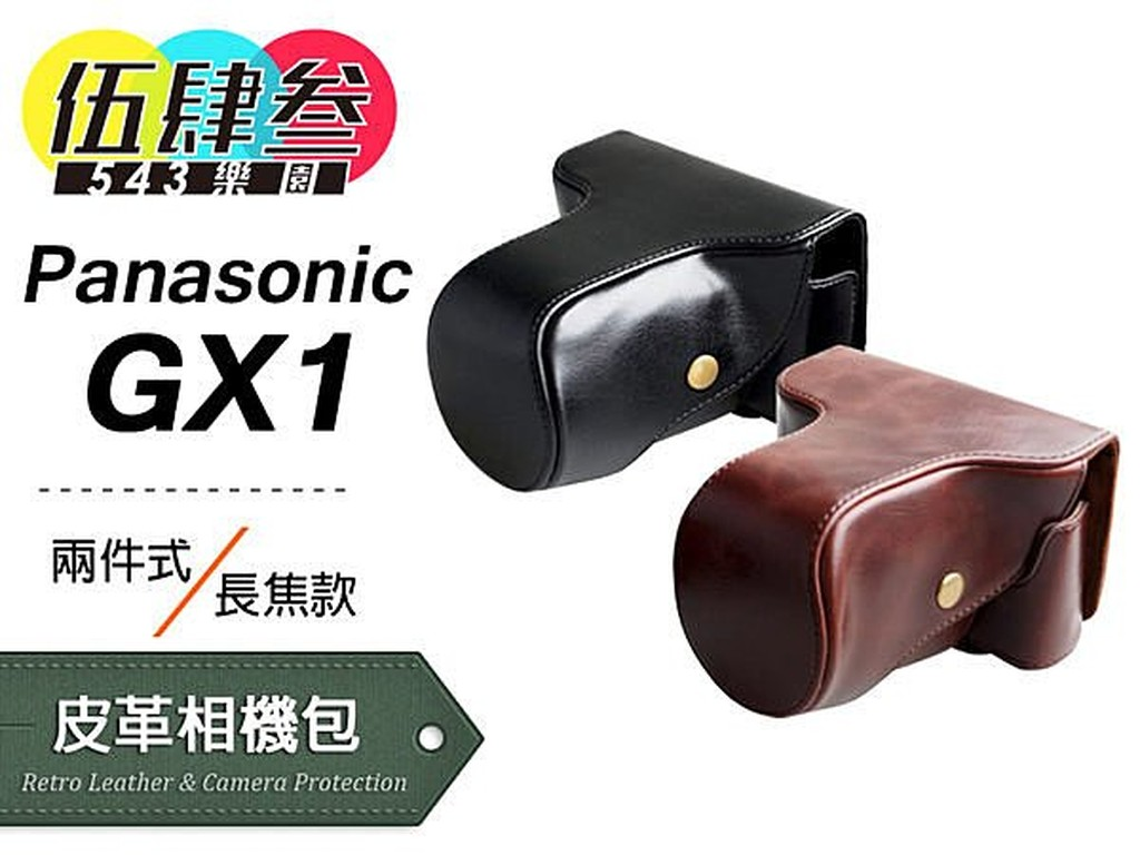 543 ~ Panasonic GX1 復古皮套14 42mm 變焦鏡長鏡頭送背帶相機皮套