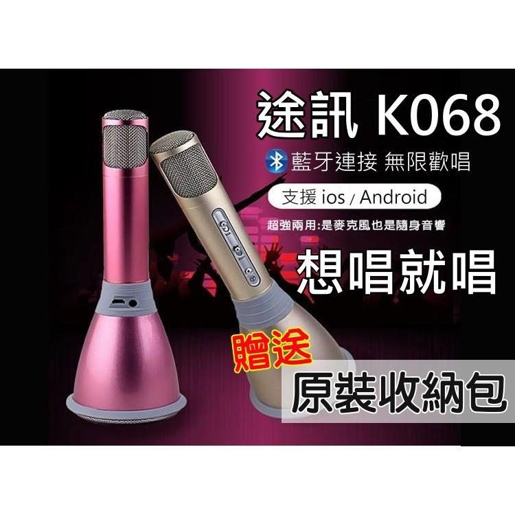 ~9453 ~ 途訊K068 手機行動KTV 唱歌藍牙麥克風無線藍芽喇叭Q7 k069 可