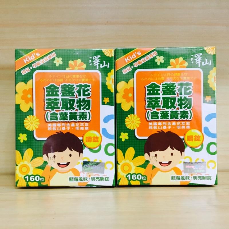 澤山兒童 葉黃素口嚼錠藍莓風味160 粒