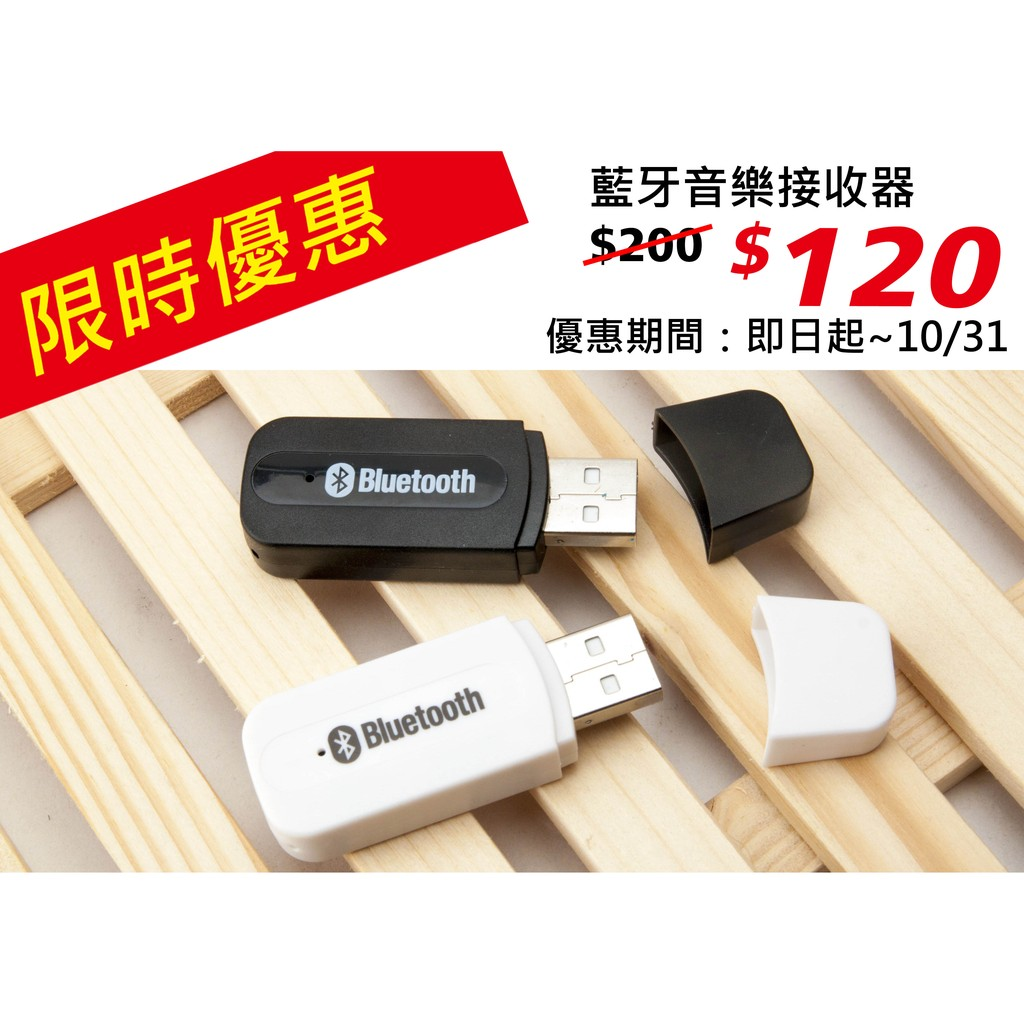 ~WinWinMart ~USB 藍芽接收器4 0 藍牙音樂接收器車用音樂接收器音頻接收器