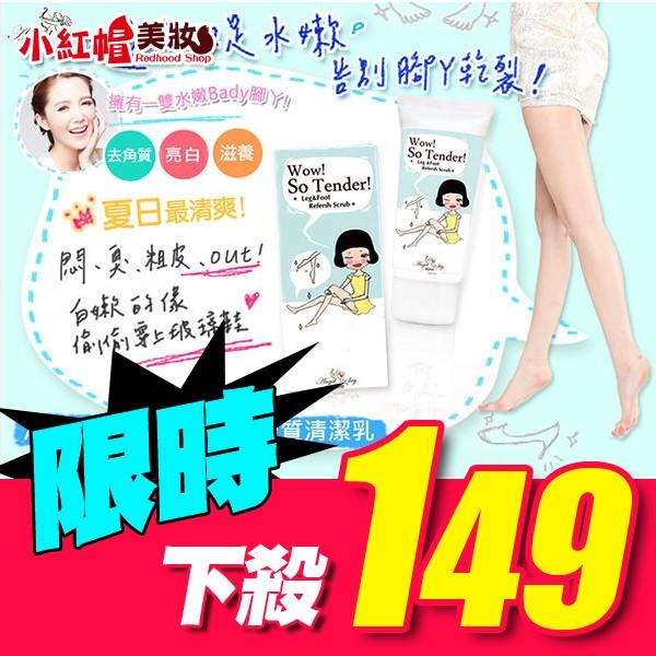 Angel Key 玻璃鞋沁涼角質清潔乳60ml ~V650039 ~~小紅帽美妝~