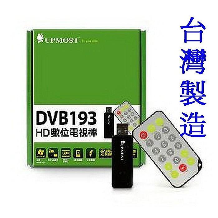 小港3C ~一年保~UPMOST 盒裝DVB193 DVB 193 HD 電視棒~預約錄影