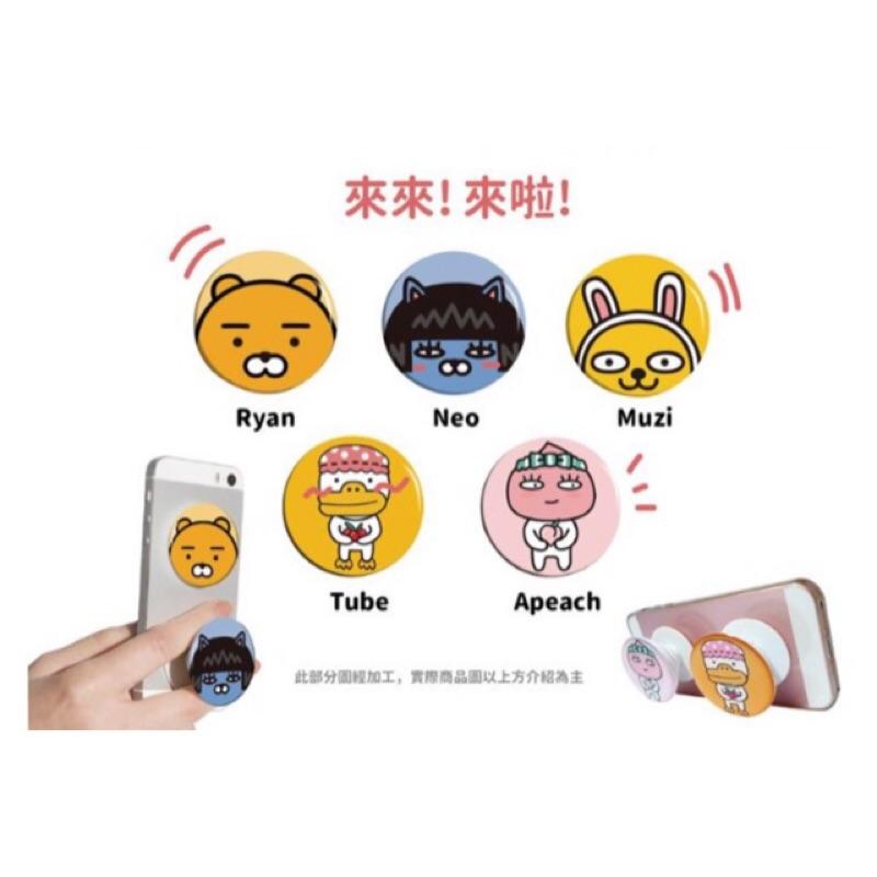 Kakao friends 手機氣囊架追劇 收線
