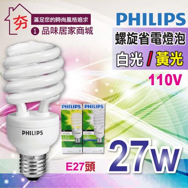 ~夯~飛利浦E27 27W 螺旋省電燈泡高功率麗晶燈泡110V  白光黃光