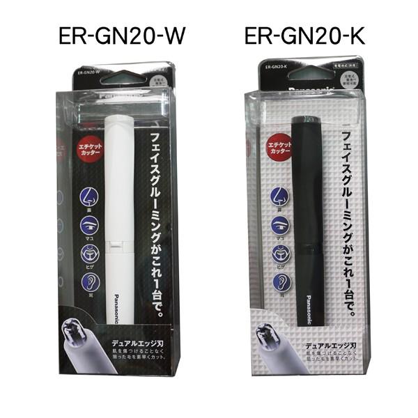 ~今天買什麼~國際Panasonic 電動鼻毛修剪器剃毛刀電動鼻毛刀ER GN20 ERG